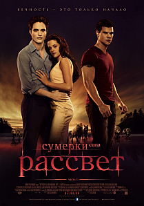 Сумерки. Сага. Рассвет: Часть 1 / The Twilight Saga: Breaking Dawn - Part 1 HD 720p (2011) смотреть онлайн