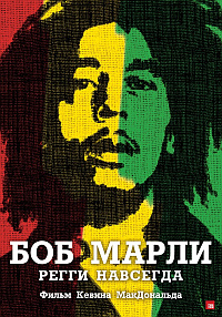 Боб Марли / Bob Marley HD 720p (Original English) смотреть онлайн