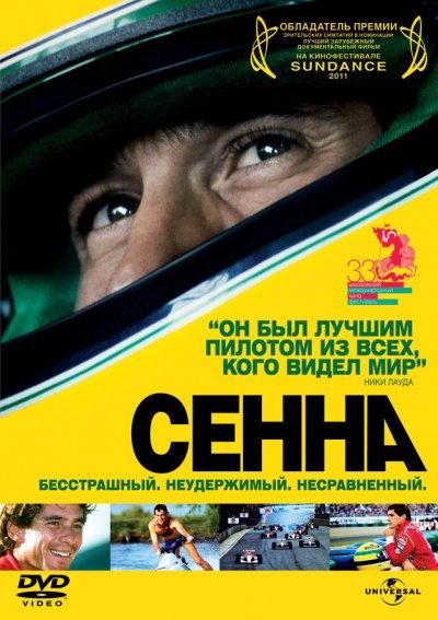 Сенна (2010) смотреть онлайн