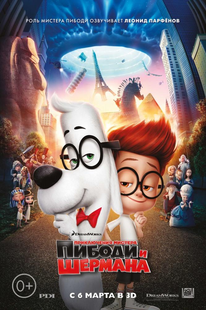 Приключения мистера Пибоди и Шермана (2014) смотреть онлайн
