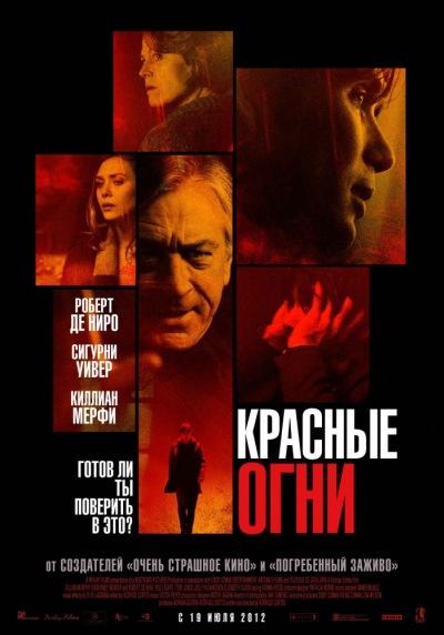 Красные огни (2010) смотреть онлайн