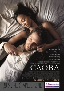 Слова / The Words HD 720p (2012) смотреть онлайн