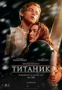 Титаник / Titanic Original English HD 720p смотреть онлайн