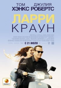 Ларри Краун / Larry Crowne HD 720p (2011) смотреть онлайн